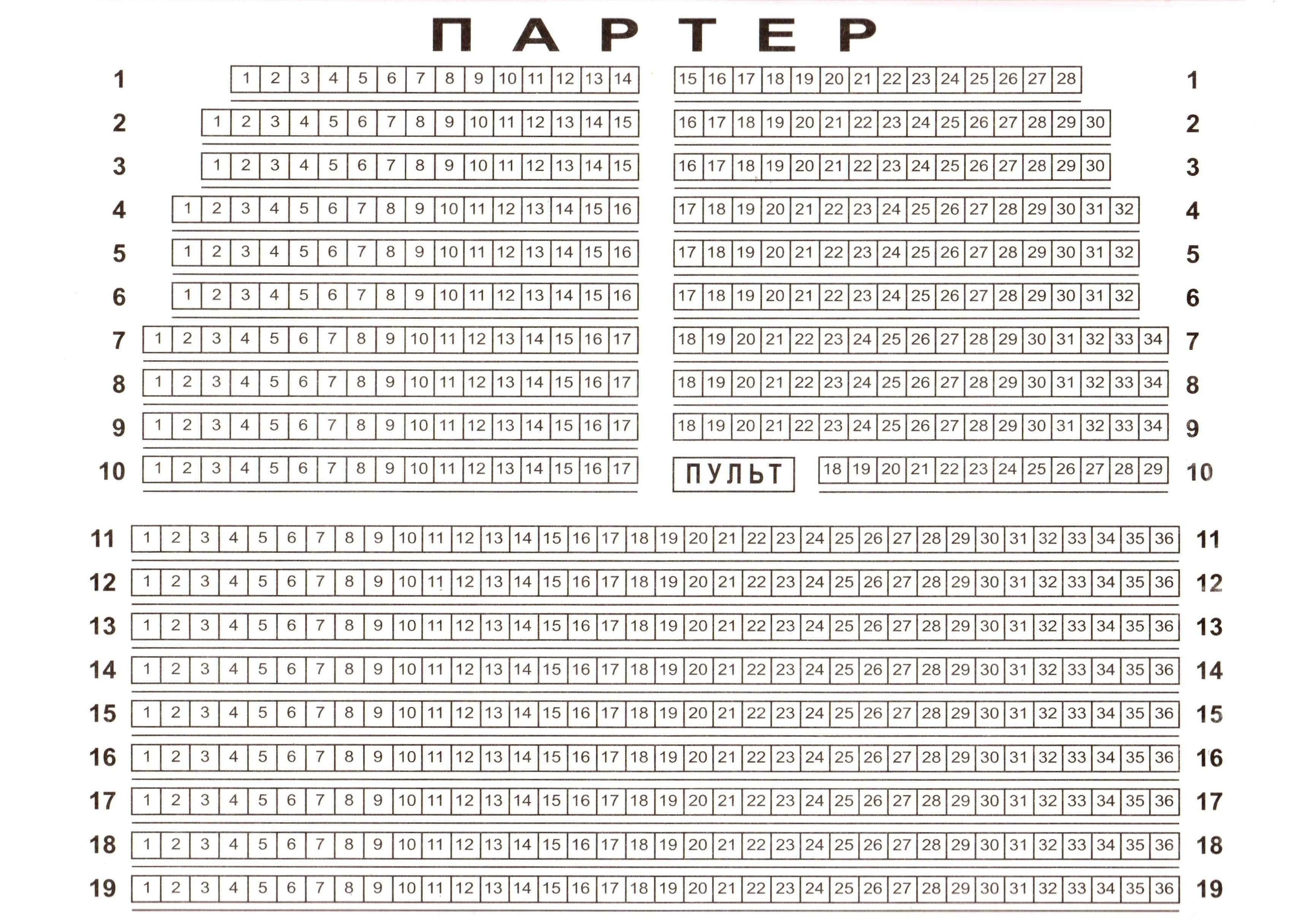 Дк подмосковье красногорск официальный сайт схема зала